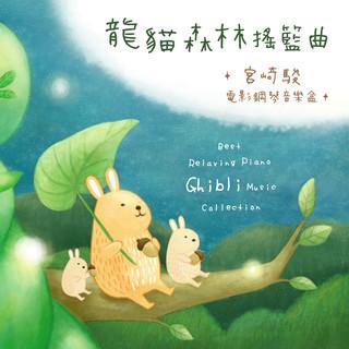 龍貓森林搖籃曲 / 宮崎駿.電影鋼琴音樂盒 (Best Relaxing Piano Ghibli Music Collection)