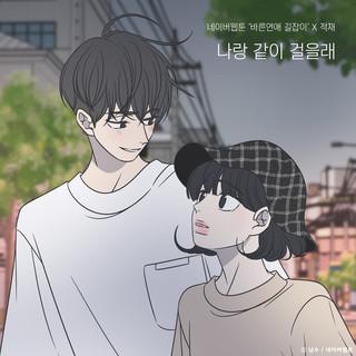 Do you want to walk with me? (Romance 101 X Jukjae)