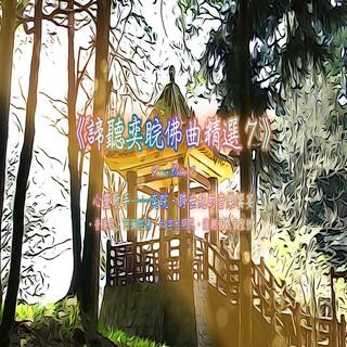 奕睆佛曲精選(7)奕睆佛曲精選6.Inner Voice 7