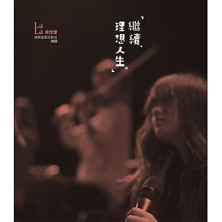 徐佳瑩 LaLa 繼續‧理想人生演唱會實況錄音