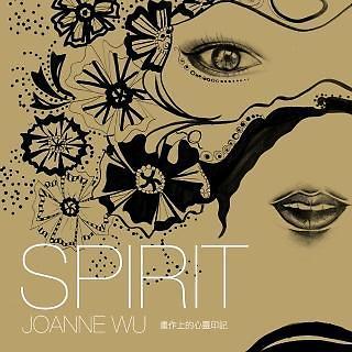 Joanne Wu 同名專輯