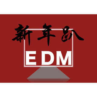 EDM 新年趴 (Chinese New Year EDM Party)