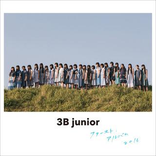 3B junior ファースト.アルバム 2016 (通常盤)