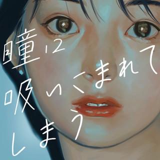 整個被吸進眼眸 (feat.謎女NAZOME)