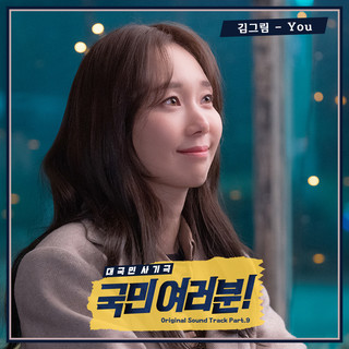 국민 여러분! OST Part.9 (My Fellow Citizens! OST Part.9)