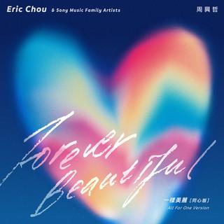 一樣美麗 (同心版) (Forever Beautiful (All For One Version))