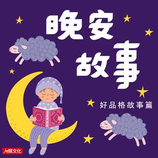 晚安故事-好品格故事篇