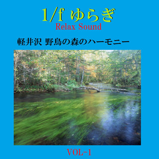 1/f ゆらぎ Relax Sound 軽井沢野鳥の森のハーモニー VOL-1 (1/f Yuragi Relax Sound Karuizawa Yacho No Mori No Harmony Vol-1)