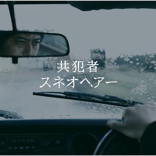 共犯者 (Kyohansha)