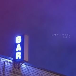 그 밤의 MUSIC (The Music Of The Night)