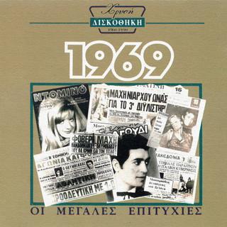 Χρυσή Δισκοθήκη 1969 (Hrisi Diskothiki 1969)