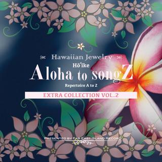 ホイケ アロハ トゥ ソングス エクストラコレクション02 (Hoike Aloha to songZ EXTRA COLLECTION Volume 02)