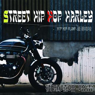 街頭嘻哈.哈雷 Street Hip Hop  Harley