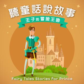 聽童話說故事:王子的冒險王國 (Fairy Tales Stories for Prince)
