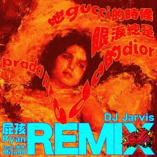 她gucci的時候眼淚總是prada prada的dior (Jarvis Remix)