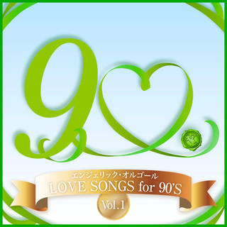 LOVE SONGS for 90'S Vol.1(オルゴールミュージック) (Love Songs for 90\'S Vol. 1(Orgel Music))