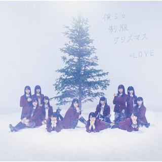 僕らの制服クリスマス (Bokura No Seifuku Christmas)