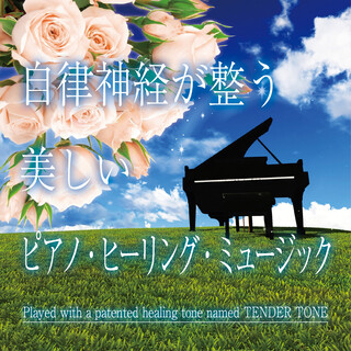 自律神経が整う 美しいピアノ・ヒーリング・ミュージック (Beautiful Piano Healing Music That Prepare Your Room Nerves.)