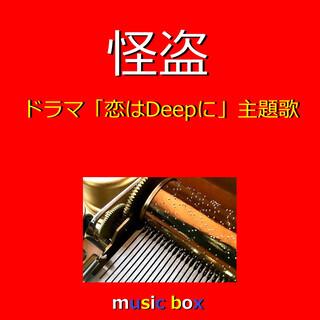 怪盗 ~ドラマ「恋はDeepに」主題歌~(オルゴール) (Kaito (Music Box))