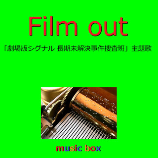 Film out ~映画「劇場版シグナル 長期未解決事件捜査班」主題歌~(オルゴール) (Film Out (Music Box))