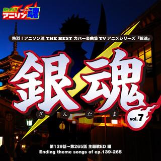 熱烈!アニソン魂 THE BEST カバー楽曲集 TV アニメシリーズ「銀魂」 vol. 7 [主題歌 ED 編]
