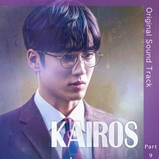 韓劇 KAIROS:化時為機 原聲帶 Part.9) (Kairos (Original Television Soundtrack, Pt. 9))
