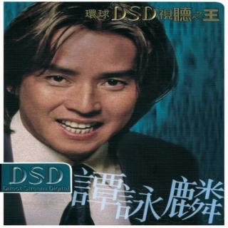 環球 DSD 視聽之王 - 譚詠麟 2