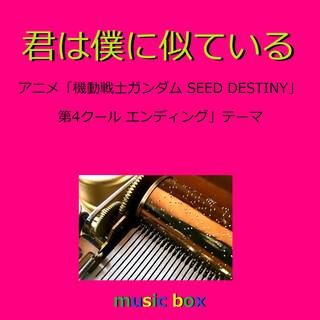 君は僕に似ている ~アニメ「機動戦士ガンダムSEED DESTINY」エンディングテーマ~(オルゴール) (Kimi Ha Boku Ni Niteiru (Music Box))