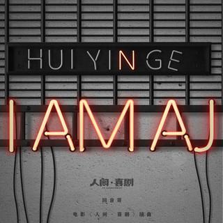 I AM AJ(電影人間·喜劇插曲)