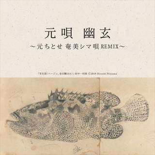 元唄幽玄〜元ちとせ 奄美シマ唄REMIX〜 (Remixes) (Hajimeuta Yugen - Chitose Hajime Amami Shimauta Remix - (Remixes))
