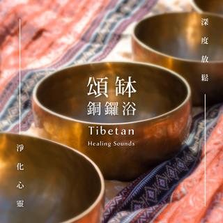 頌缽銅鑼浴:深度放鬆.淨化心靈 (Tibetan Healing Sounds)