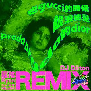 她gucci的時候眼淚總是prada prada的dior (Diiton Remix)