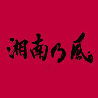 湘南乃風 〜JOKER〜 (Shounanno Kaze - Joker - )
