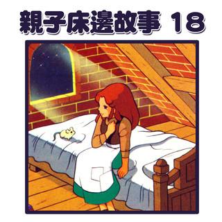 親子床邊故事 18