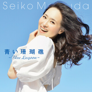 青い珊瑚礁 (Blue Lagoon) (Aoi Sangoshou (Blue Lagoon))