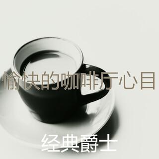 愉快的咖啡廳心目