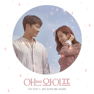 Familiar Wife (Original Television Soundtrack), Pt. 1