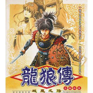 2002 龍狼傳-破凰之路.The Legend Of Ryurouden
