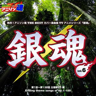 熱烈!アニソン魂 THE BEST カバー楽曲集 TVアニメシリーズ「銀魂」 vol.6 [主題歌ED 編]