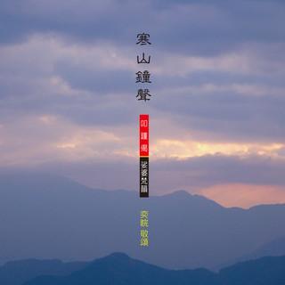 奕睆佛曲唱頌(9):寒山鐘聲-扣鐘偈 Bells From Han-Shan