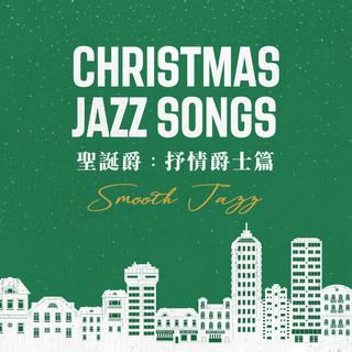聖誕爵:抒情爵士篇 (Christmas JAZZ Songs Smooth Jazz)