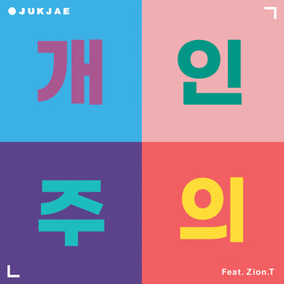 No, Thanks (Feat. Zion.T)