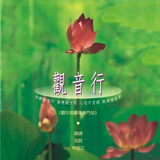 奕睆佛曲唱頌(18):觀音行Mercy Avalokiteśvara