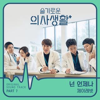 機智醫生生活 (HOSPITAL PLAYLIST OST Pt. 7)