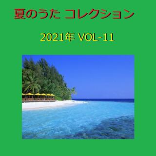 夏のうた コレクション 2021年 オルゴール作品集 VOL-11 (A Musical Box Rendition of Summer Song Collection 2021 Vol-11)