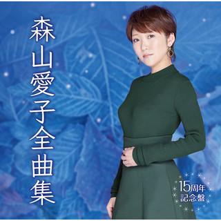 森山愛子全曲集~15周年記念盤~ (Aiko Moriyama Zenkyokushu - 15shuunen Kinenban - )