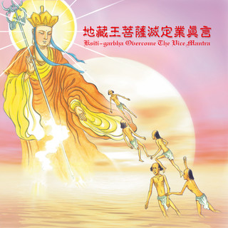 奕睆佛曲唱頌(24):地藏王菩薩滅定業真言.The Mantra Of Ksitigarbha Bodhisattva