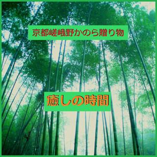 癒しの時間 ~京都 嵯峨野からの贈り物~ (竹林を渡る風)現地収録 (Iyashi No Zikan Kyoto Sagano -Bamboo Forest Wind Sound- (Relax Sound))