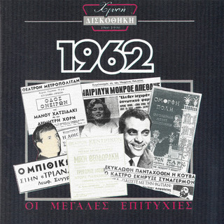 Χρυσή Δισκοθήκη 1962 (Hrisi Diskothiki 1962)