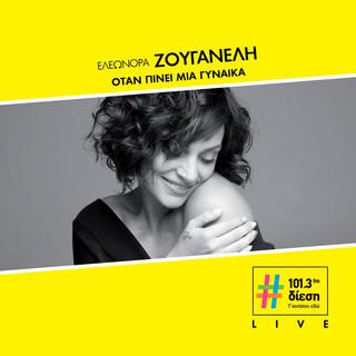 Όταν Πίνει Μια Γυναίκα (Otan Pini Mia Gineka (Diesi Live Session))